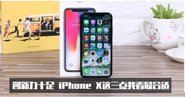 每年都在引领手机发展潮流的iPhone X是否值得买