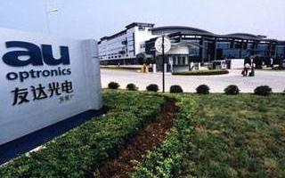 面板龙头之一友达光电宣布,将关闭上海的松江工厂
