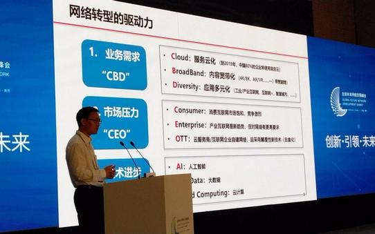 唐雄燕表示,未来中国联通网络转型工作将在6方面重...