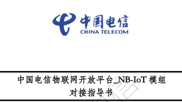 NB-IOT模组对接指导书_免费下载