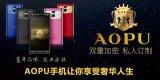 AOPU手机开山之作AOPU 6656将正式亮相
