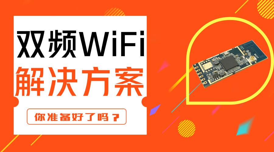 SKYLAB:双频WiFi模块有哪些基本特征