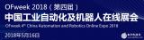 今天!OFweek 2018(第四届)中国自动化...