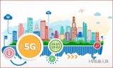 布局5G网络 中国移动和中国联通持续领跑