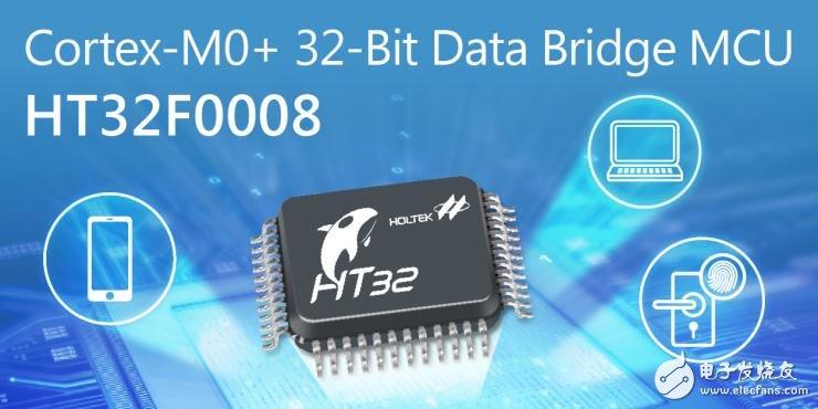 Holtek推出最新Arm® Cortex®-M0+微控制器HT32F0008