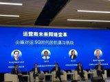 赢在起跑线 中国联通储备5G资金和弹药