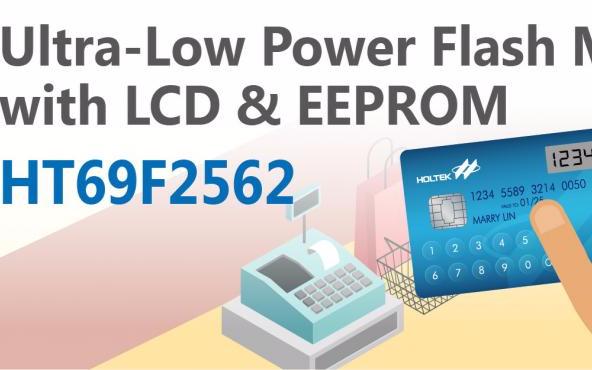 Holtek新推出超低功耗具有液晶驱动电路Flash MCU