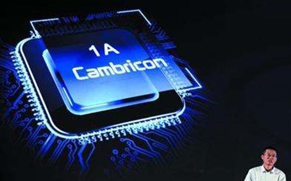 """麒麟980将整合寒武纪科技的最新AI技术:""""寒武纪1M"""""""