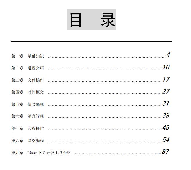 Linux操作系统下C语言编程入门.pdf