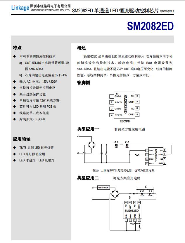 高压线性恒流IC方案SM2082ED的抗浪涌雷击能力增强设计方案