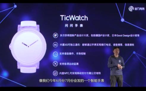 出门问问即将发布一款行业革命性的智能手表旗舰产品