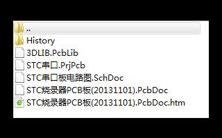stc串口pcb样板资料下载