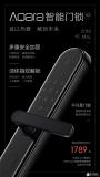 绿米发布Aqara智能门锁S2,C级真插芯 ,更...