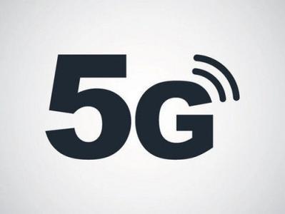白皮书显示 我国5G在标准研发上正逐渐成为全球领跑者