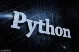 这已经不是我所了解的Python了!