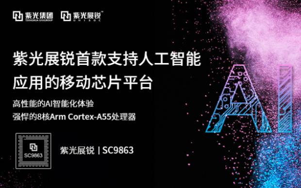 紫光展锐宣布推出其首款支持人工智能应用的8核LTE SoC芯片平台—紫光展锐SC9863