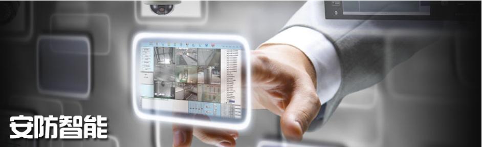 智能设备普及落地 家庭安防需求日益增多