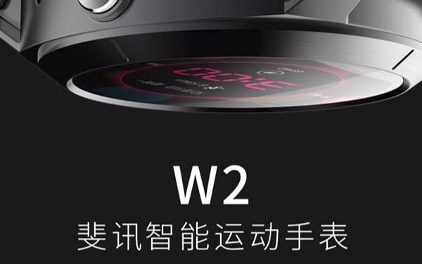 斐讯新品智能运动手表W2正式开售