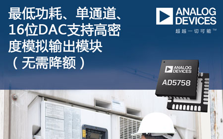 ADI今日推出一款数模转换器(DAC) AD5758
