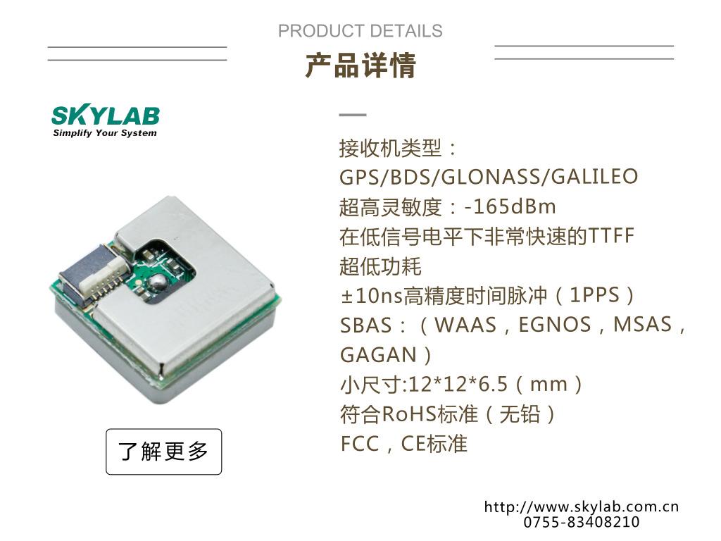 小尺寸低功耗GNSS天线一体化模块SKM56