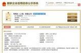 为国产铺路 特斯拉在上海建立独资公司