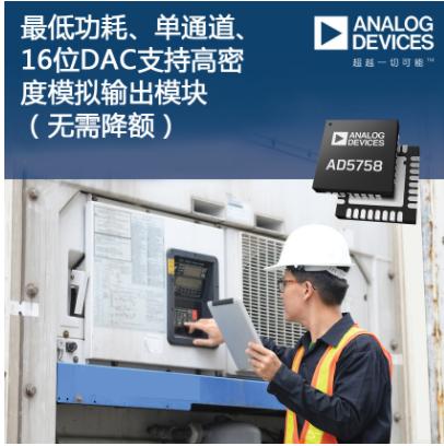 ADI推出新型数模转换器 可高密度模拟输出模块无须降额使用
