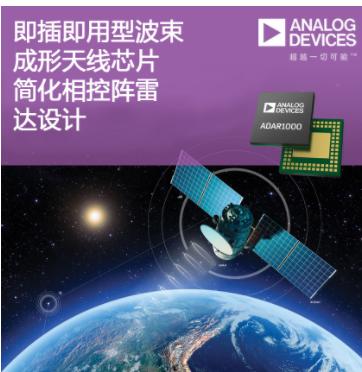 ADI发布有源天线波束成形芯片 即插即用型芯片可...