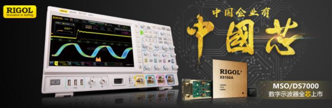 国产示波器RIGOL MSO/DS7000系列数...