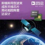 简化相控阵雷达设计,ADI全新天线芯片不能少!