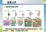 电工的理论知识,39个电工行业的专业术语