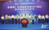 爱德曼广东氢燃料电池生产项目正式启动