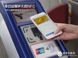 NFC火了?苹果更是深藏不露!