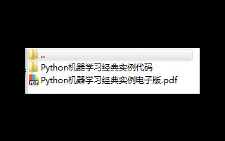 Python机器学习经典实例电子版和附带源码