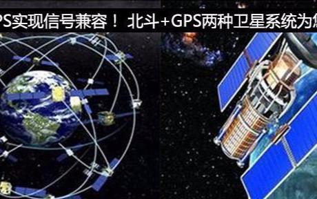 北斗与GPS信号兼容 可以让世界人民享受到更好、...