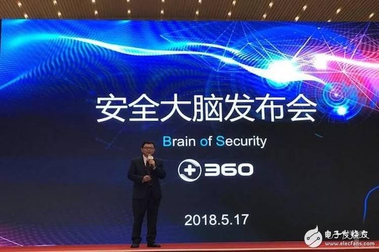 """360发布智能安全系统""""360安全大脑"""",AI辅助决策"""