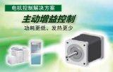 东芝的全新主动增益控制AGC技术的电机控制解决方...