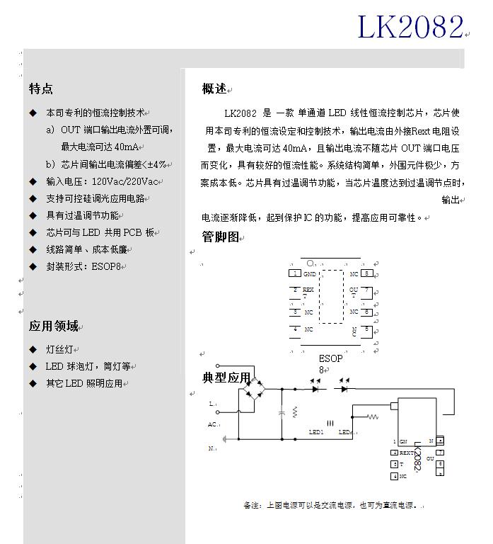 高压卷帘灯灯条芯片方案LK2082新技术资料的参考应