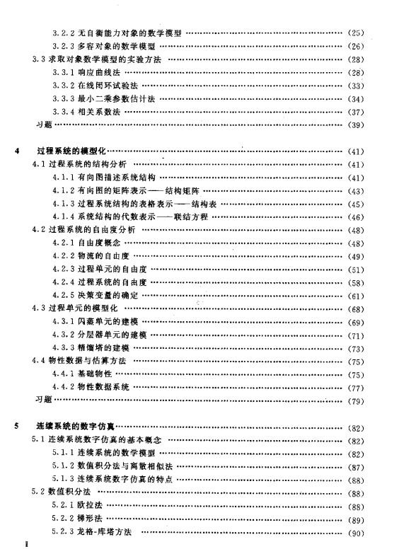 过程系统建模与仿真.pdf