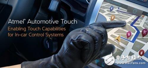 爱特梅尔扩展汽车认证maXTouch控制器系列,助力车载控制系统