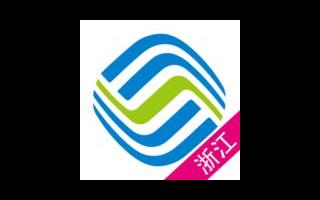 浙江移动建立全流程的呼叫中心性能和指标监控体系 为广大用户提供优质服务