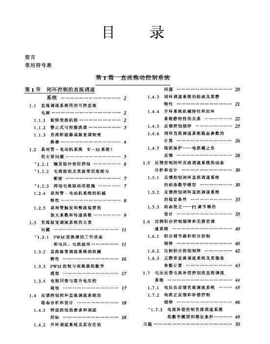 電力拖動自動控制系統(第4版)(陳伯時)-pdf版本下載