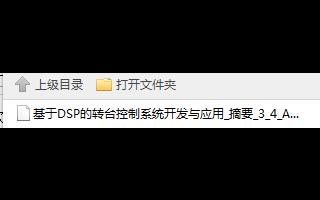 基于DSP的转台控制系统开发与应用
