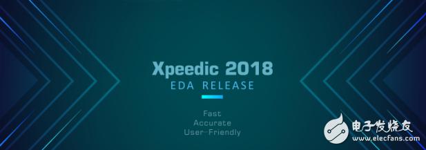 芯禾科技推Xpeedic EDA 2018版本软件工具