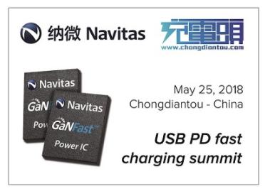纳微GaNFast™功率IC在中国USB PD快充产业高峰论坛大放异彩