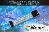 Allegro新产品设计用于需要高精度和高分辨率的应用