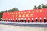 中芯绍兴项目开工奠基,中国特色工艺布局加速