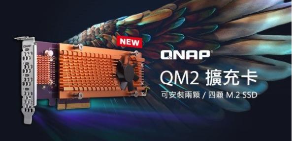 威联通推出QM2 PCIe扩充卡系列新品