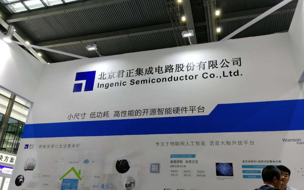 君正:聚焦智能视频、物联网市场,提供领先的嵌入式CPU芯片及解决方案