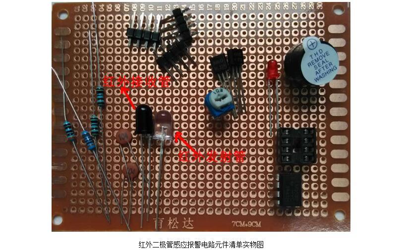 带有原理图和实物图的红外二极管感应报警电路设计与制作
