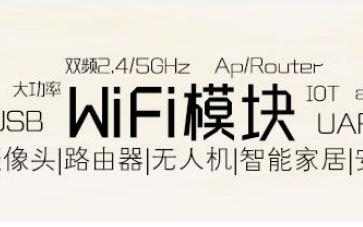 在实际的联网应用中该如何选择WiFi模块呢?